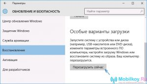 reboot-windows-10-advanced