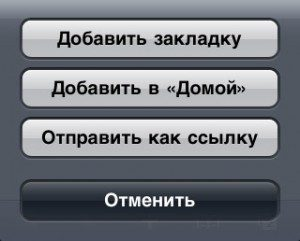 Сафари на айфоне