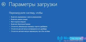windows-10-startup-options