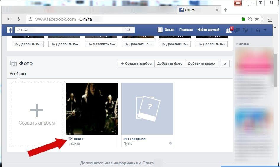 признаюсь, как загрузить фотографию в фейсбук внимание, что надстройки