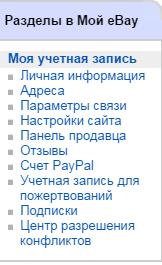 Ебей регистрация на русском