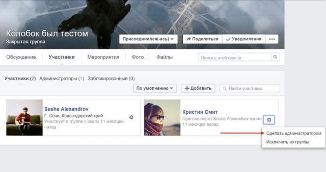Как назначить администратора в Facebook?