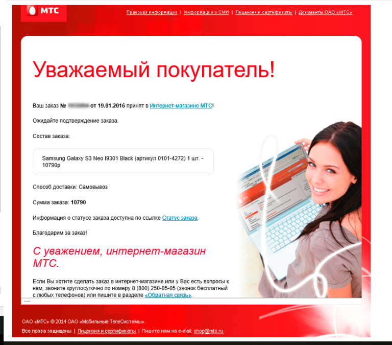 Интернет Магазин Информация Для Покупателей