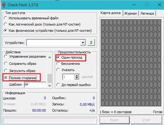 Рисунок 3. Как проверить флешку и microSD-карту на ошибки и протестировать на работоспособность с помощью программы Check Flash?