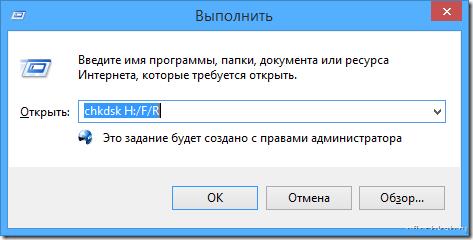 Рисунок 1. Как проверить флешку и microSD-карту на ошибки и протестировать на работоспособность средствами Windows?