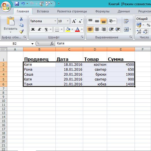 Рисунок 3. Создание базы данных для внесения её в сводную таблицу Excel 2003, 2007, 2010