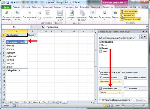 Рисунок 5. Как сделать сводную таблицу в Excel 2003, 2007, 2010 с формулами?