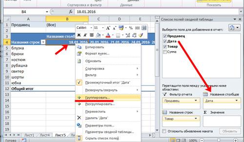 Рисунок 6. Как сделать сводную таблицу в Excel 2003, 2007, 2010 с формулами?