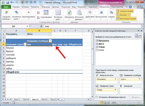 Рисунок 8. Как сделать сводную таблицу в Excel 2003, 2007, 2010 с формулами?
