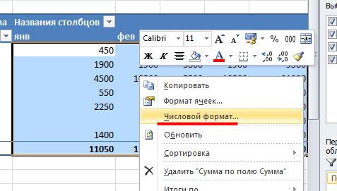 Рисунок 10. Как сделать сводную таблицу в Excel 2003, 2007, 2010 с формулами?