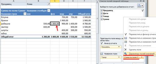 Рисунок 14. Как сделать сводную таблицу в Excel 2003, 2007, 2010 с формулами?
