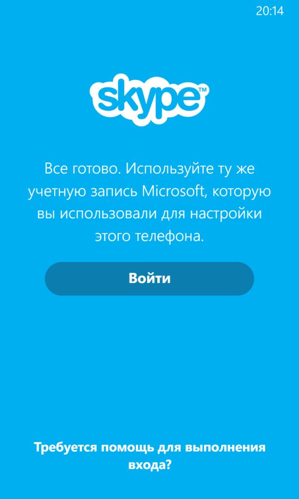 1402771130_skype_support_01