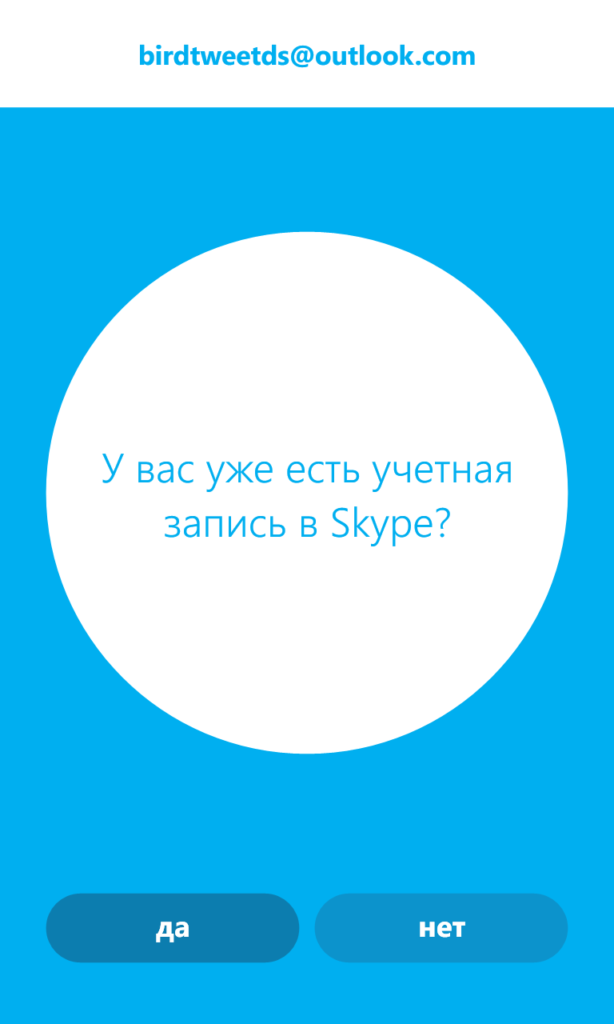 1402771184_skype_support_04