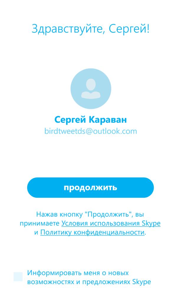 1402771219_skype_support_03