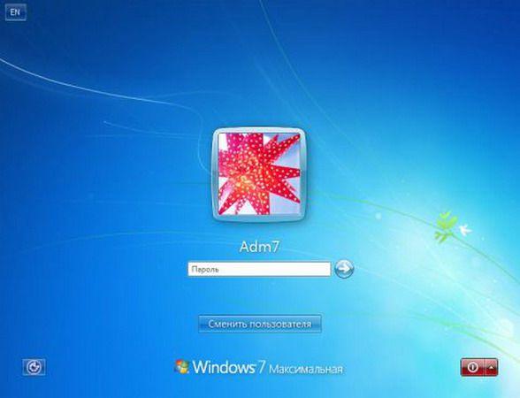 Изображение 9. Как сбросить/отключить/удалить пароль на компьютере при запуске/входе в Виндовс/Windows 7, 8, 10, XP?