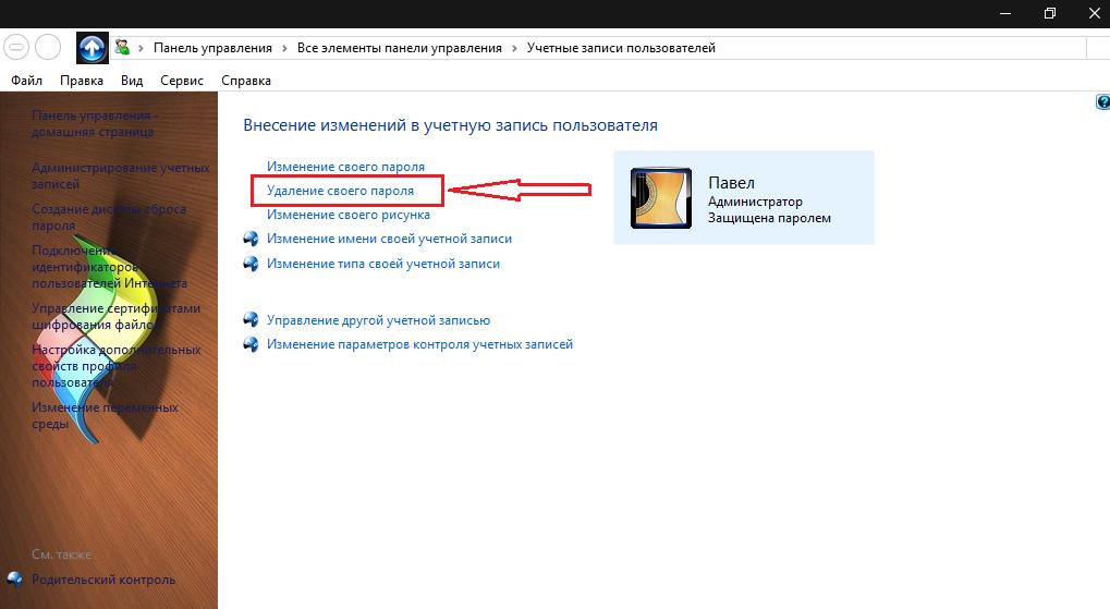 Изображение 7. Как сбросить/отключить/удалить пароль на компьютере при запуске/входе в Виндовс/Windows 7, 8, 10, XP?
