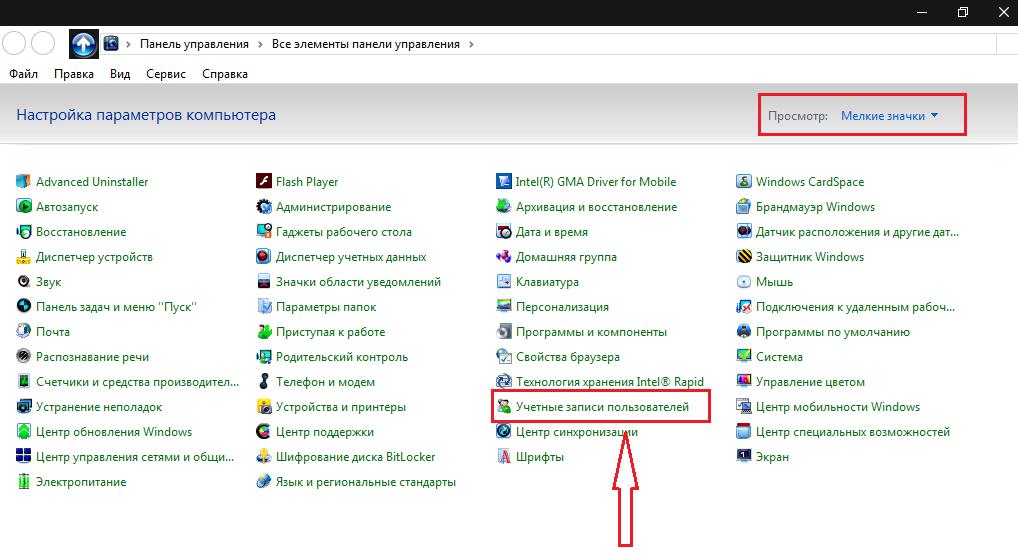 Изображение 6. Как сбросить/отключить/удалить пароль на компьютере при запуске/входе в Виндовс/Windows 7, 8, 10, XP?