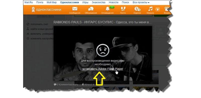 В приложении одноклассники тормозит видео. Тормозят Одноклассники — что делать? Как решить проблему?