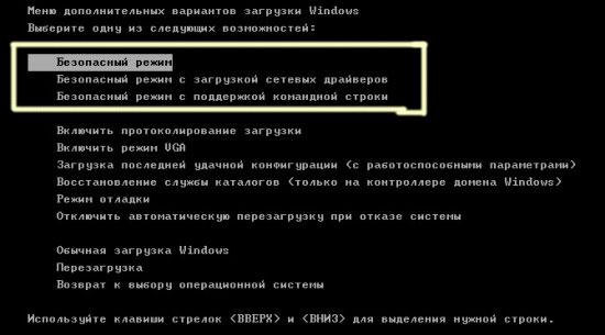 Изображение 10. Как сбросить/отключить/удалить пароль на компьютере при запуске/входе в Виндовс/Windows 7, 8, 10, XP?