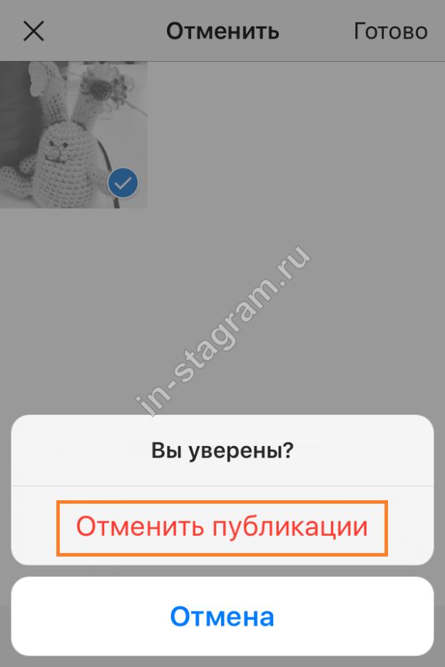 инстаграм где хранятся черновики фото всех построек, отсортированный