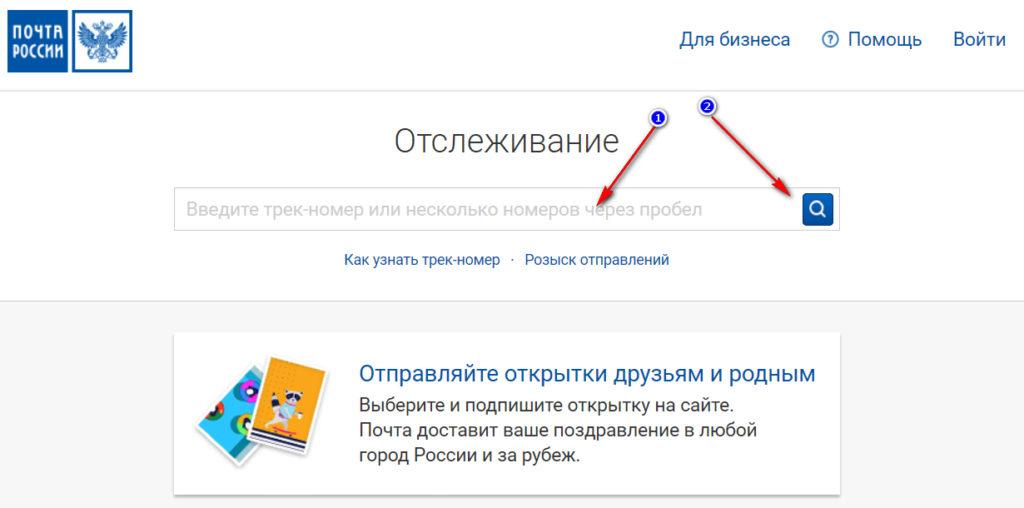 почта россии отслеживание открытки область применения