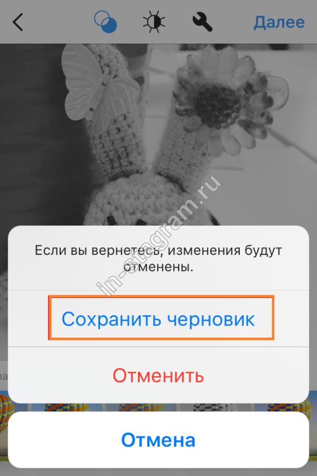 Инстаграм где хранятся черновики фото