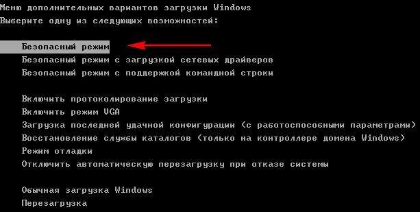 Изображение 3. Загрузка операционной системы в безопасном режиме.