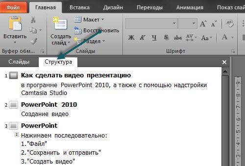 Как опубликовать презентацию PowerPoint в интернете