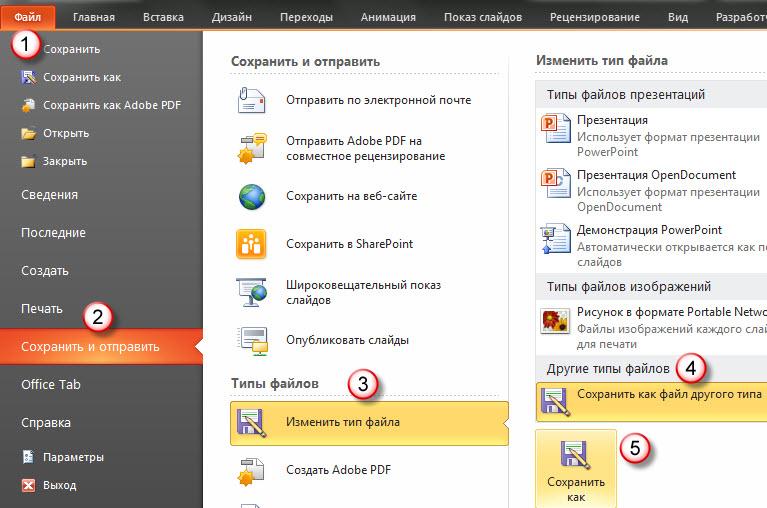 Как сжать презентацию Powerpoint для загрузки на сайт или отправки по почте