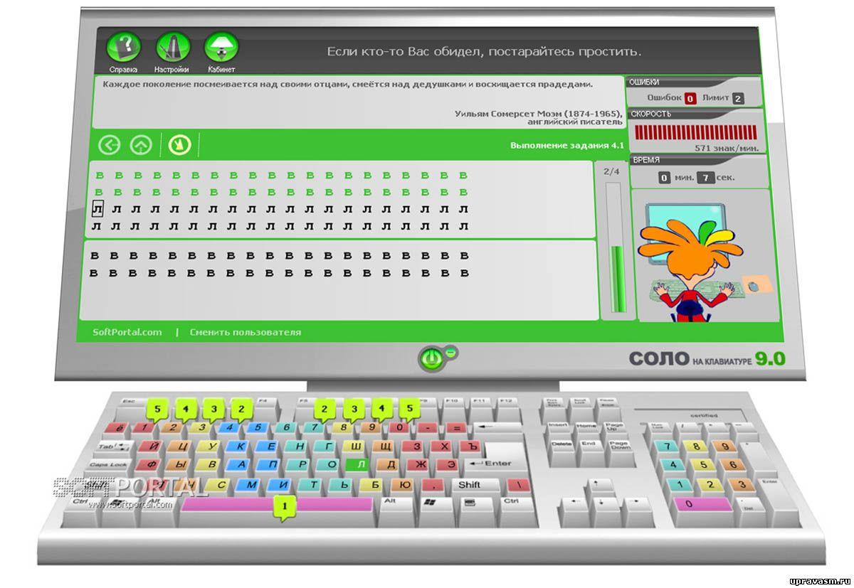 Изображение 5. Программа для тренировки скорости печати на компьютере вслепую.