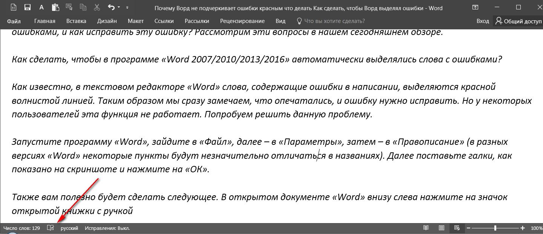 Как сделать подчеркивание в Word под буквами и без слов: подробная инструкция для новичков