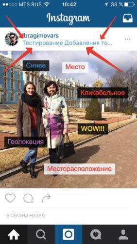 ставропольском как под фото поставить местоположение в инстаграм гардероб включает