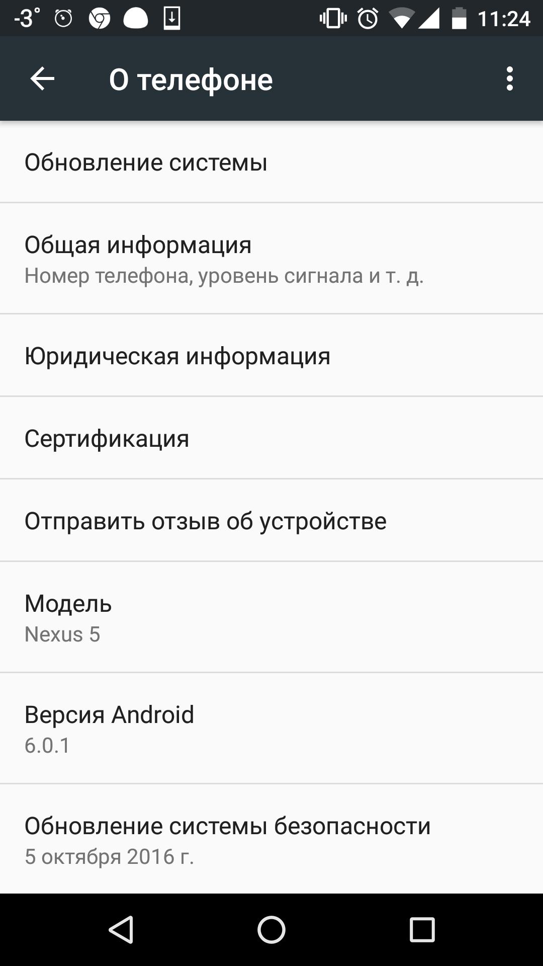 "Приложения для анализа характеристик устройств ""Android"""